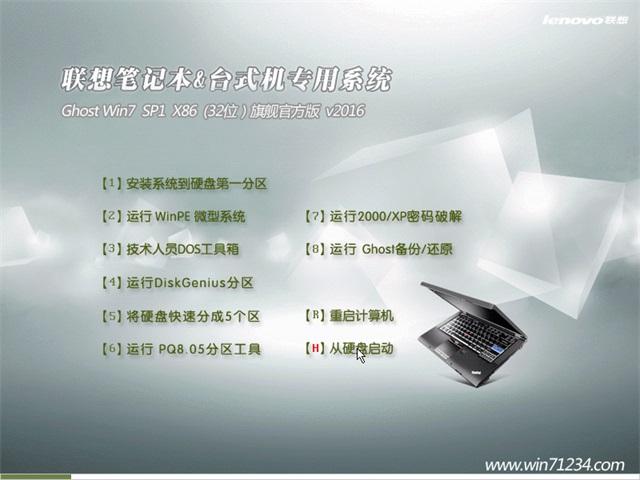 联想笔记本GHOST Win10  32位装机版V2016.12系统下载