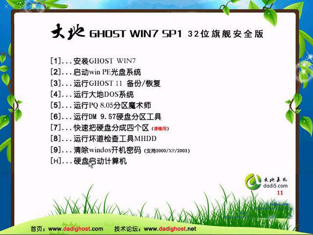 大地Ghost_Win10__X86 纯净体验版 大地32位装机版系统下载