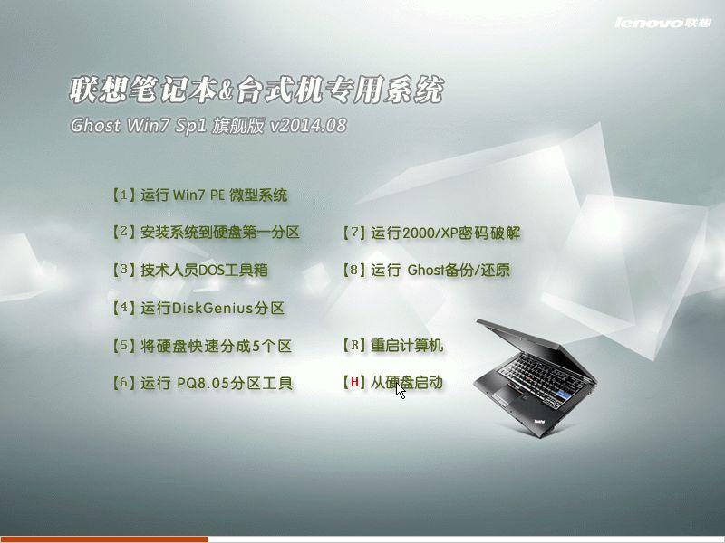 联想笔记本&台式机专用系统 Ghost_Win10_32位旗舰装机版 v2015.05