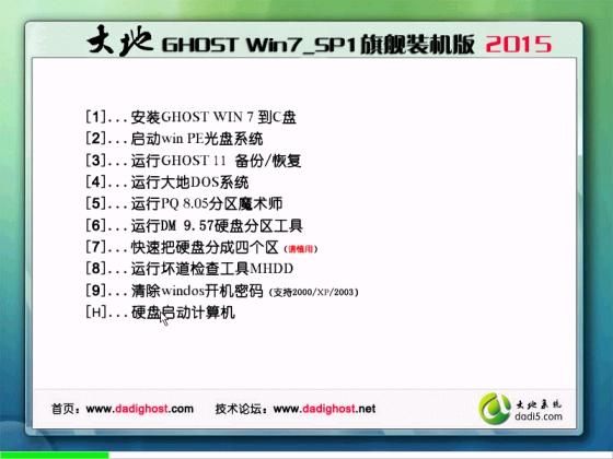 大地GHOST Win10  32位装机版V15.10_大地Win10 32位装机版系统