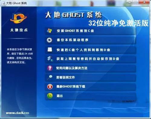 大地Ghost Win10  x86(32位)纯净免激活版2015 大地最新Win10系统