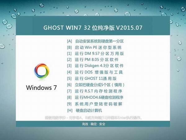 Ghost Win10 32位装机版系统下载 2015.08_Win10 32位装机版下载