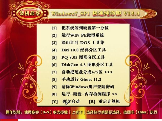 装机部落Ghost_Win10_ 装机版(64) Win10_32位装机版系统下载