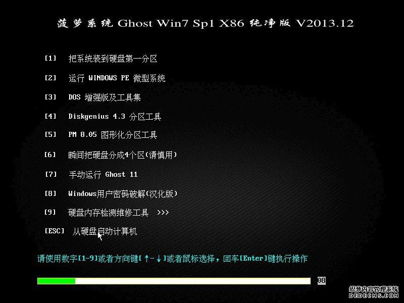 菠萝系统 Ghost Win10  X86 装机版(32位) 菠萝最新Win10 86位系统