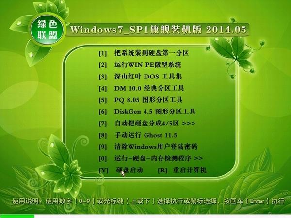 绿色联盟 GHOST_Win10_(32)旗舰装机版 Win10_32位装机版系统下载