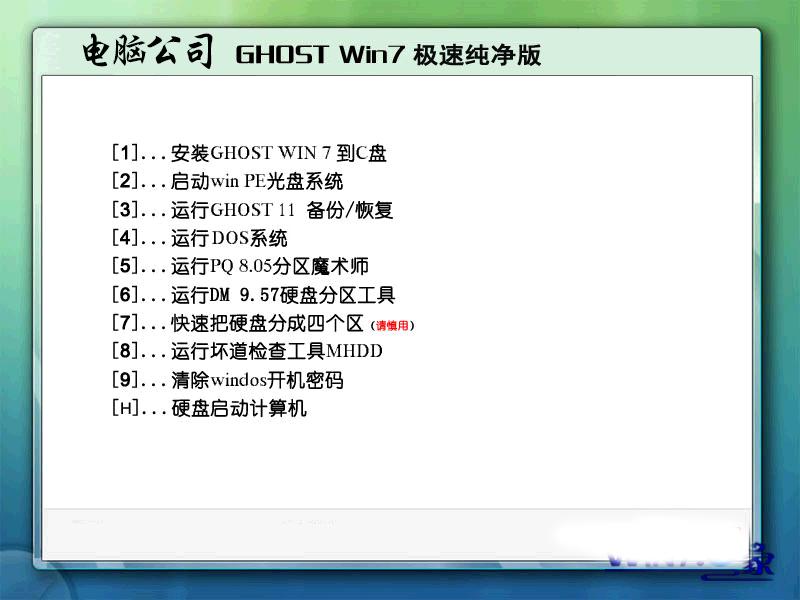 电脑公司Ghost_Win10__64位增强装机版 电脑公司64位装机版系统