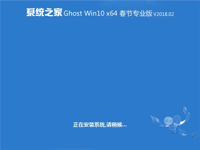 系统之家 Ghost Win10 x64 春节专业版 v2018.02