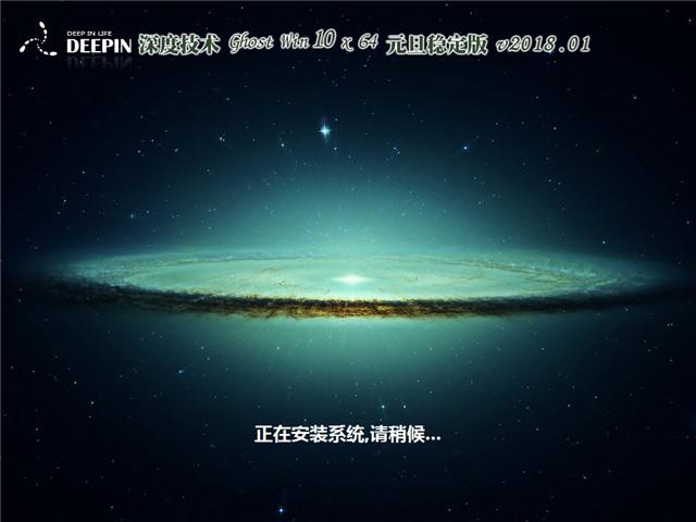 深度技术 Ghost Win10 x64 元旦稳定版 v2018.01