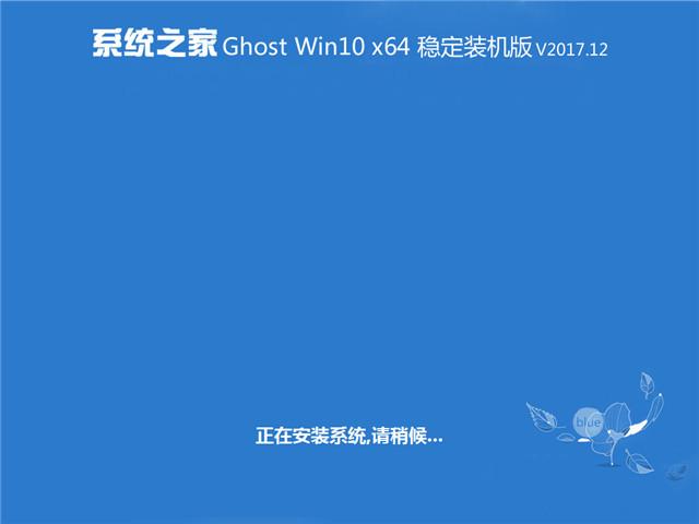 系统之家 Ghost Win10 x64 稳定装机版 v2017.12