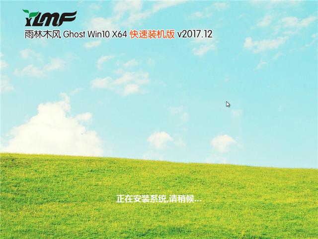雨林木风 Ghost Win10 x64 快速装机版 v2017.12