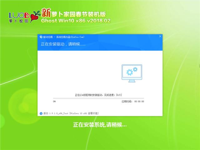 新萝卜家园 Ghost Win10 x86 春节装机版 v2018.02