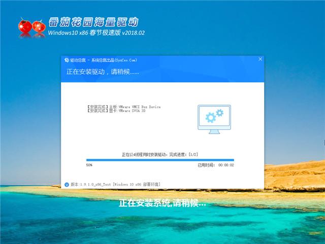 番茄花园 Ghost Win10 x86 春节极速版 v2018.02