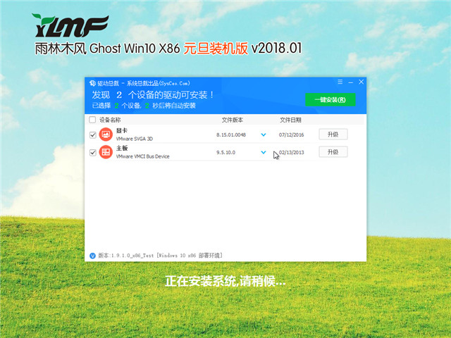 雨林木风 Ghost Win10 x86 元旦装机版 v2018.01