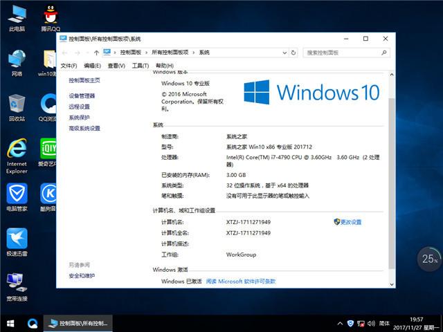 系统之家 Ghost Win10 x86 稳定装机版 v2017.12