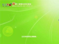 新萝卜家园 Ghost Win10 x64 元旦经典版 v2018.01