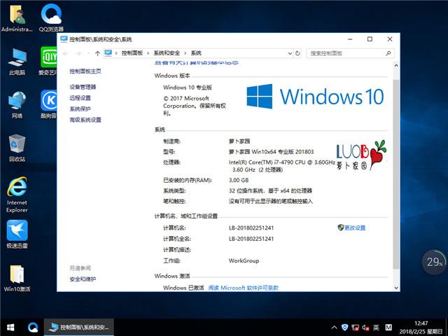 萝卜家园 Ghost Win10 x86 免激活专业版 v2018.03