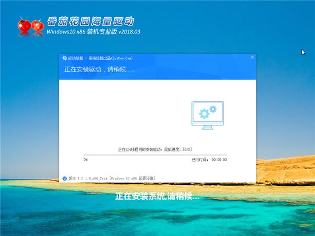 番茄花园 Ghost Win10 x86 装机专业版 v2018.03