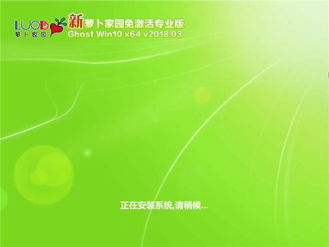 萝卜家园 Ghost Win10 x64 免激活专业版 v2018.03