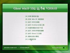 老毛桃Ghost Win10 (X32) 好用纯净版2018年03月(永久激活)