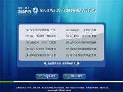 深度技术Ghost Win10 x32 安全纯净版V201803(激活版)
