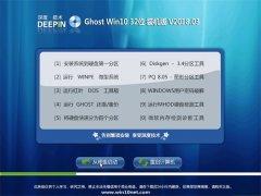 深度技术Ghost Win10 (X32) 游戏万能版2018.03(自动激活)