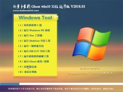 新萝卜家园Ghost Win10 X32位 万能纯净版V2018年03月(免激活)