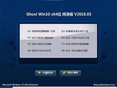 老毛桃Ghost Win10 x64 全新纯净版v201803(完美激活)