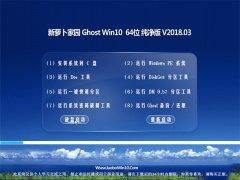 新萝卜家园Ghost Win10 (64位) 推荐纯净版V201803(无需激活)