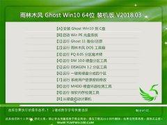 雨林木风Ghost Win10 x64 快速安装版2018年03月(激活版)