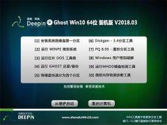 深度技术Ghost Win10 x64 万能装机版V201803(免激活)