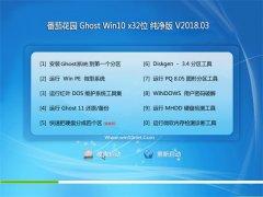 番茄花园Ghost Win10 (X32) 万能纯净版v2018.03月(激活版)