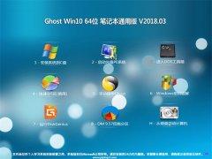 老毛桃Ghost Win10 X64 笔记本通用版2018.03(免激活)