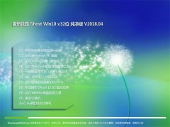 番茄花园Ghost Win10 X32 特别纯净版2018v04(激活版)