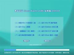 番茄花园Ghost Win10 x64 多驱动装机版v2018.04(绝对激活)