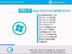 电脑公司Ghost Win10 X64位 精选纯净版V2018年04月(完美激活)