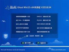 深度技术Ghost Win10 X64 纯净版2018年04月(激活版)