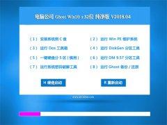 电脑公司Ghost Win10 32位 纯净版v2018.04(自动激活)