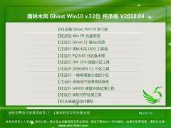 雨林木风Ghost Win10 x32 好用纯净版V2018.04月(绝对激活)