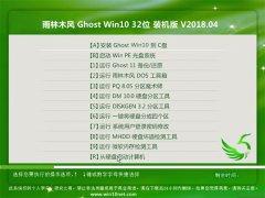 雨林木风Ghost Win10 32位 快速安装版2018v04(自动激活)