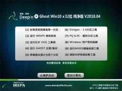 深度技术Ghost Win10 X32位 绝对纯净版2018v04(无需激活)