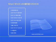 技术员联盟Ghost Win10 x64位 稳定装机版v2018年04月(免激活)