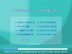 番茄花园Ghost Win10 x64 纯净版v2018.04月(无需激活)