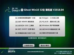 深度技术Ghost Win10 (32位) 装机优化版V201804(免激活)