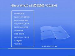 风林火山Ghost Win10 x32位 特别纯净版2018V05(免激活)