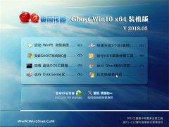 番茄花园Ghost Win10 (X64) 最新装机版2018v05(免激活)