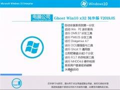 电脑公司Ghost Win10 (X32) 绝对纯净版v2018.05(完美激活)