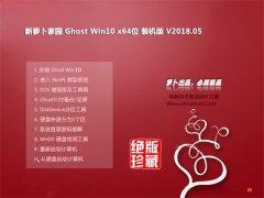 新萝卜家园Ghost Win10 X64位 安全装机版v201805(激活版)