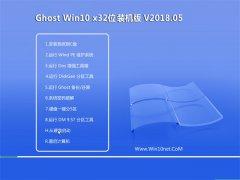 技术员联盟Ghost Win10 (32位) 多驱动装机版v2018.05(完美激活)