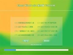U大师Ghost Win10 64位 精选纯净版2018.06(完美激活)
