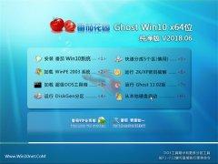 番茄花园Ghost Win10 (X64) 推荐纯净版2018.06月(免激活)